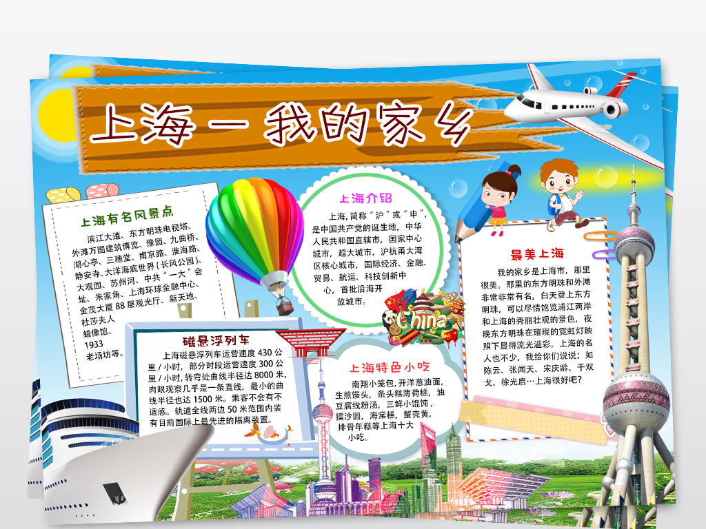 上海我的家乡小报家乡发展变化手抄小报下载图片素材 psd模板 73.51