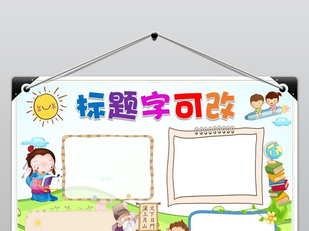 word有趣的汉字汉语知识小报手抄报模板素材