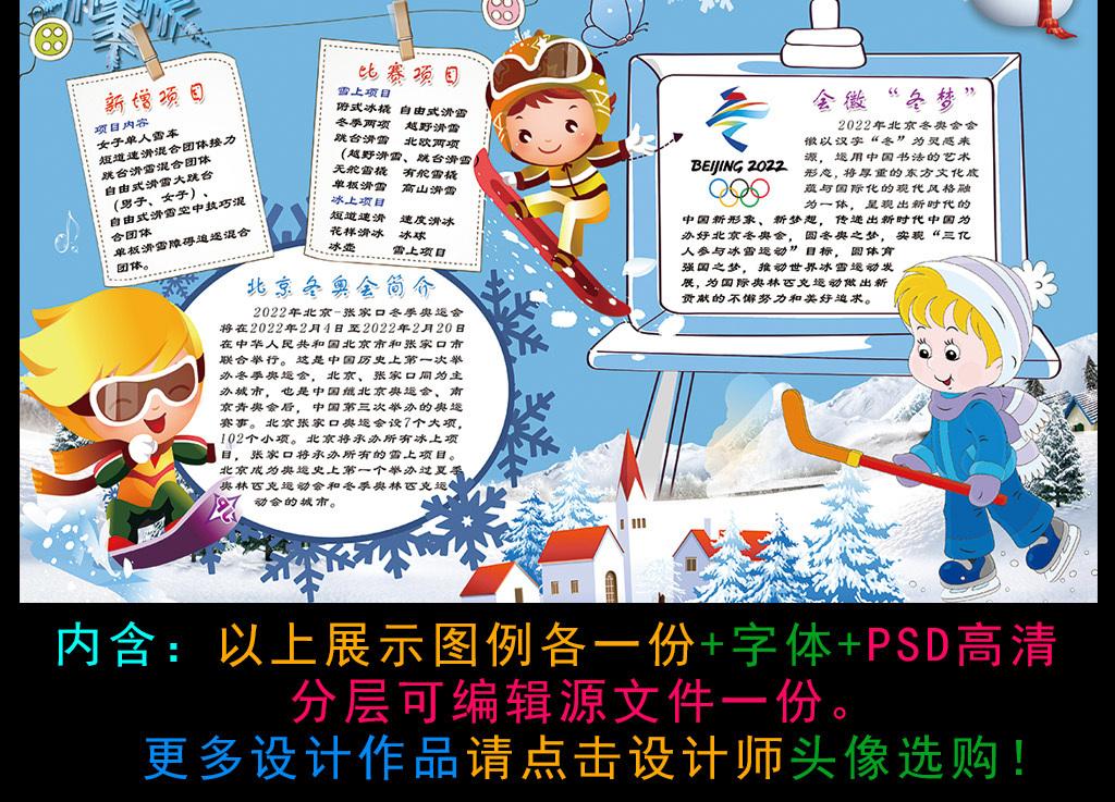 手绘手抄报内容资料张家口雪素材北京冬季奥运会北京奥运会冬季素材
