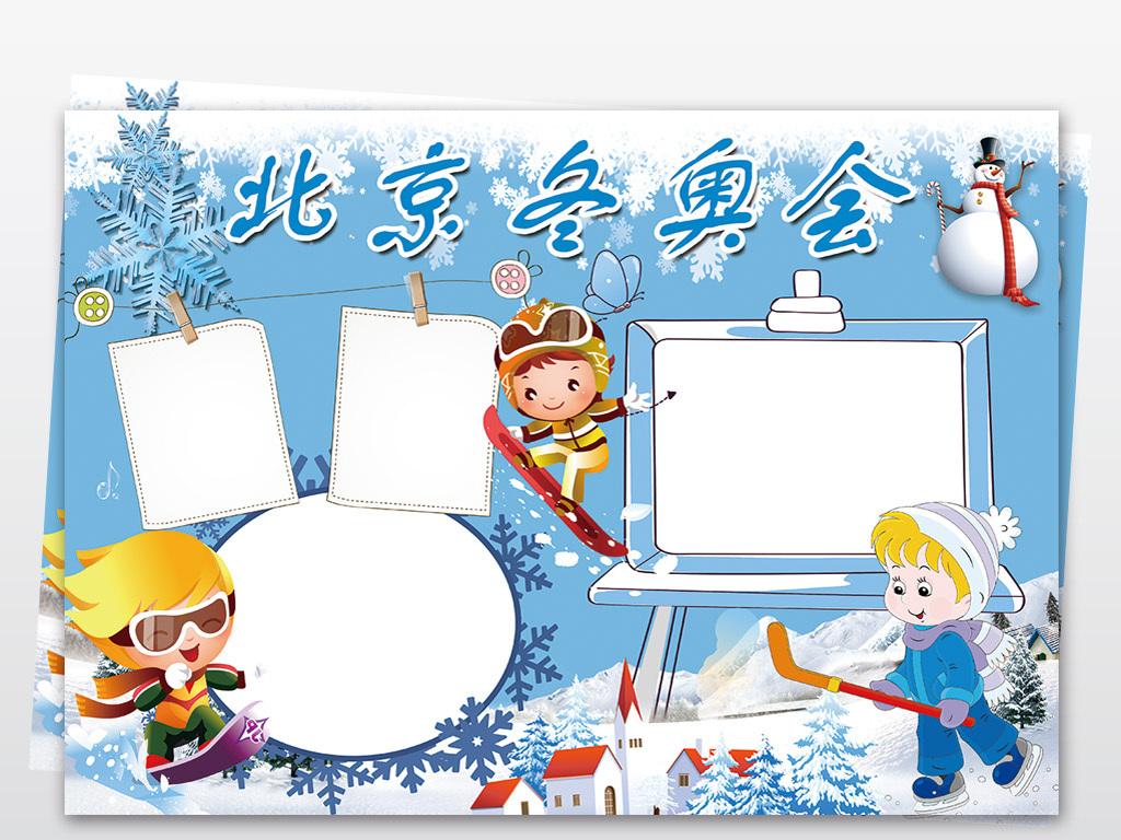 校园学生线描手绘手抄报内容资料张家口雪素材北京冬季奥运会北京奥运