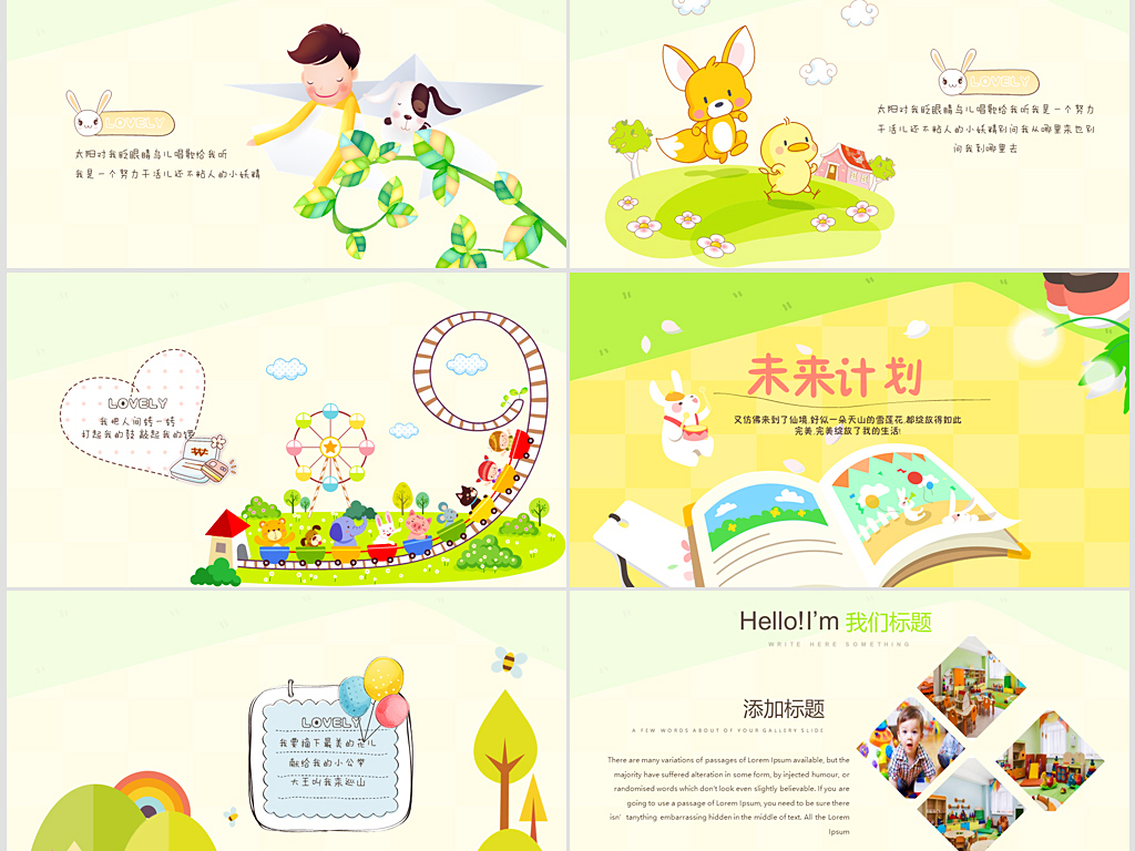 卡通可爱幼儿园教育动态PPT封面含PS模板下载 23.08MB 说课PPT大全 公开课PPT