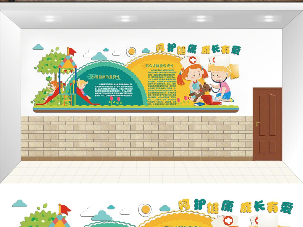 卡通展板幼儿园学校文化墙设计学习园地模板