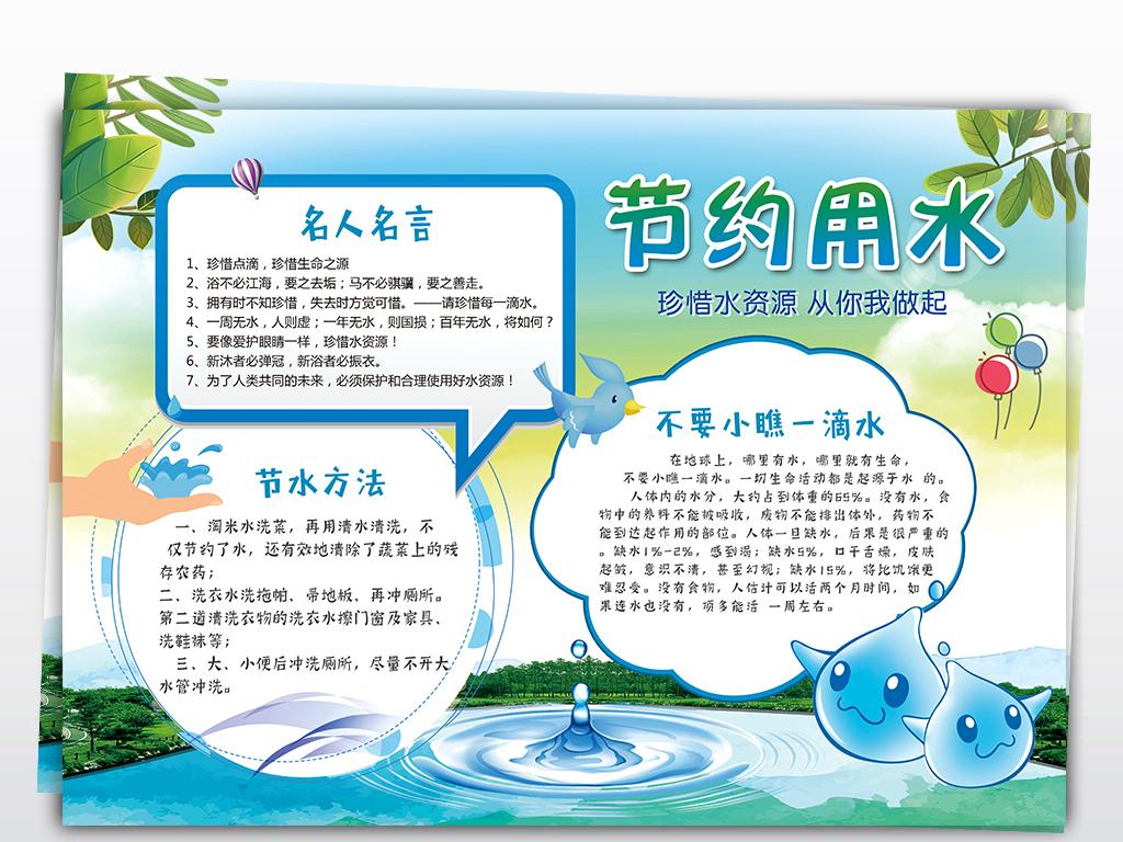 节约用水手抄报珍惜水资源环保小报图片
