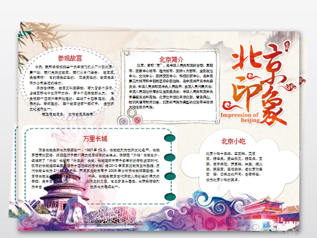 """【本作品下载内容为:""""北京小报家乡暑假旅游地理读书手抄电子小报""""模板,其他内容仅为参考,如需印刷成实物请先认真校稿,避免造成不必要的经济损失。】 【注意】作品授权不包含作品中使用到的字体和摄影图,下载作品后请自行替换。 【声明】未经权利人许可,任何人不得随意使用本网站的原创作品(含预览图),否则将按照我国著作权法的相关规定被要求承担最高达50万元人民币的赔偿责任。所有作品均是用户自行上传分享并拥有版权或使用权,仅供网友学习交流,未经上传用户授权,请勿作他用。"""