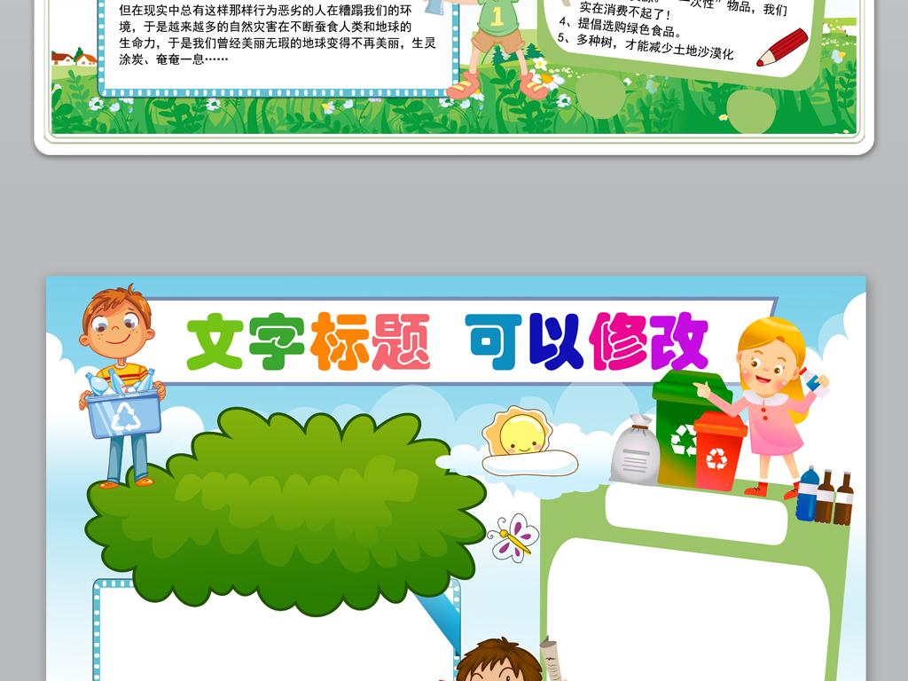 垃圾分类小报手抄报环保节能电子边框模板