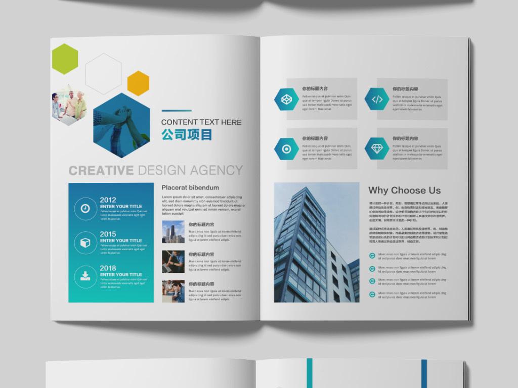 2019简约商务企业画册宣传册模板图片设计素材 高清psd下载 284.97MB 企业画册大全