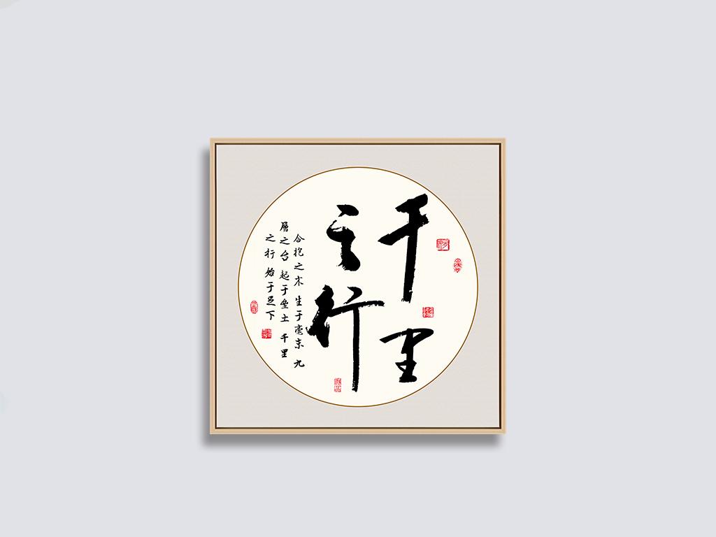 千里之行后面是_千里之行始于足下书法毛笔字艺术字新中式装饰画挂画