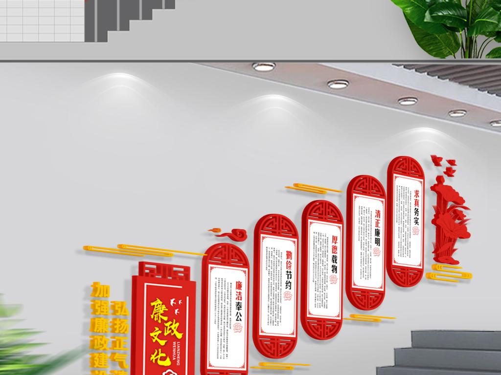 廉政文化墙楼古典党建文化墙梯走廊设计