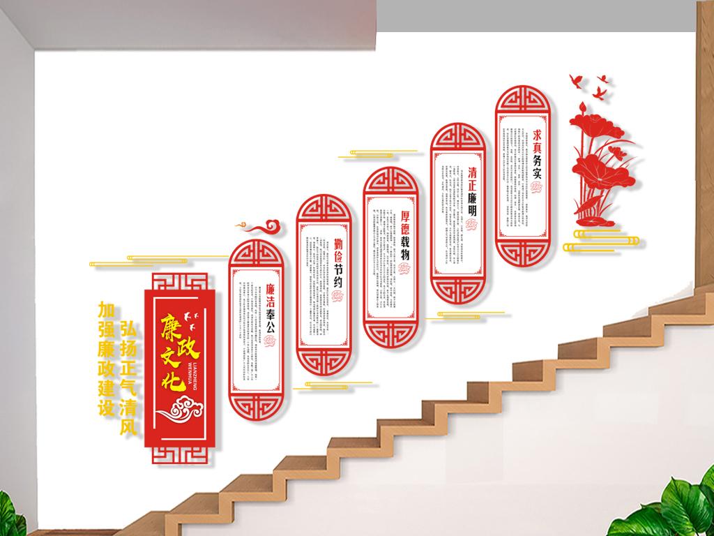 廉政文化墙楼古典党建文化墙梯走廊设计图片