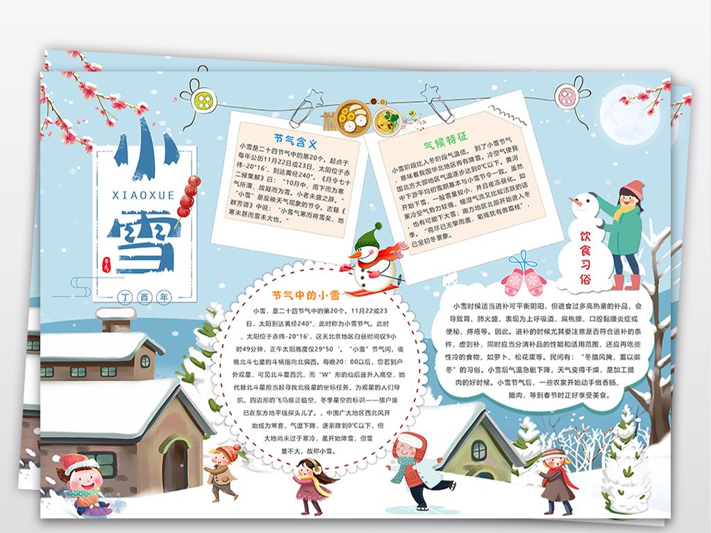 冬至小寒大寒白露秋分卡通人插画来了寒假健康小报手抄报传统冬天传统