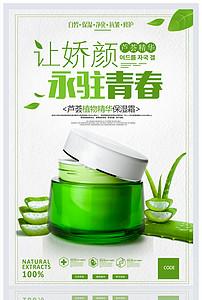 【精品】化妆品招聘宣传单活动|多海报用途设天津下属设计院建筑图片