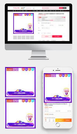 ?#21592;?#22825;猫紫色边框双11全球狂欢节直通车主图模板