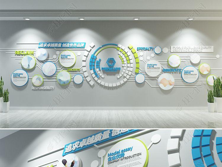 电路创意科技企业文化墙员工文化墙照片墙