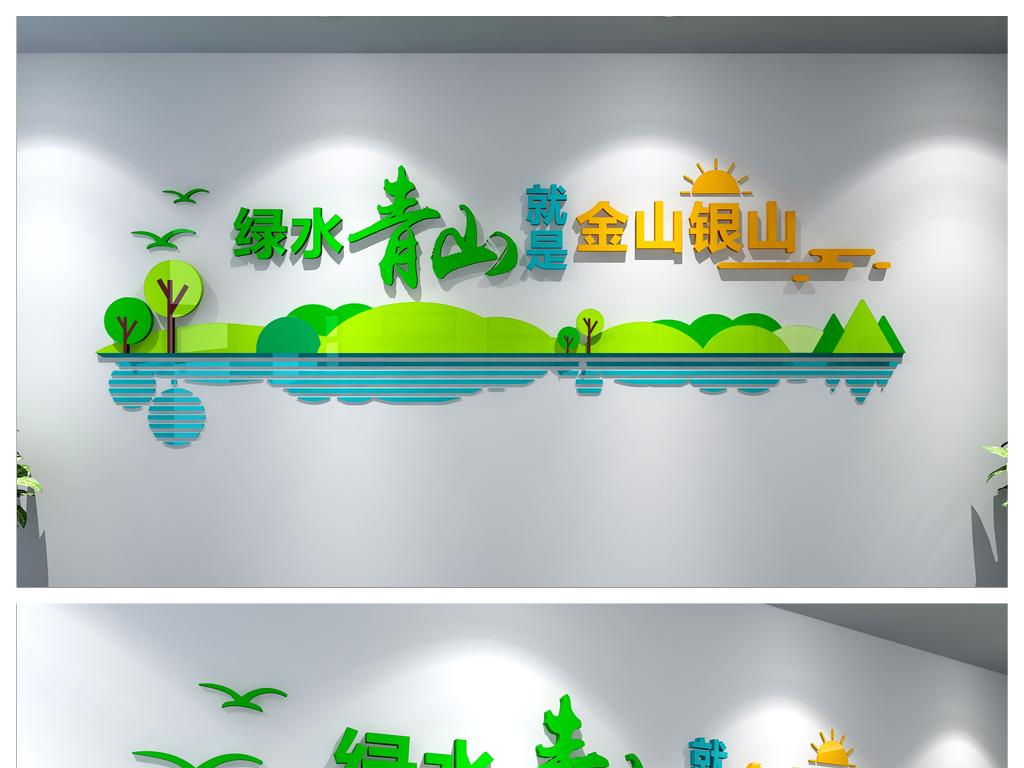 手绘环保创意形象