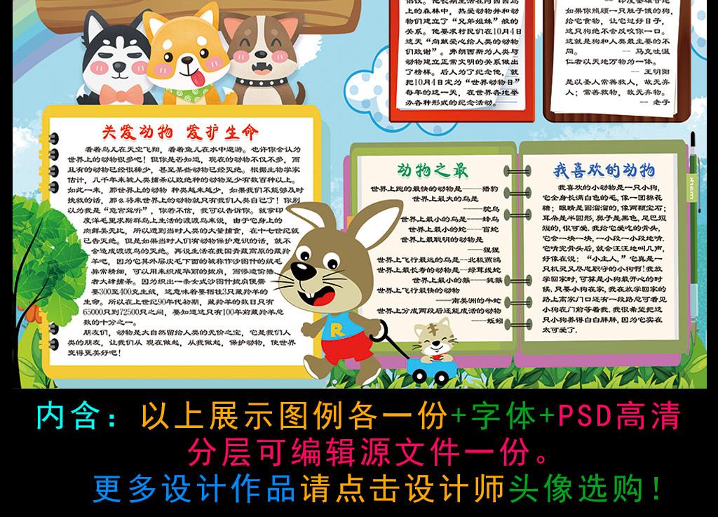 关爱小动物小报黑白线描关爱流浪动物手抄报素材