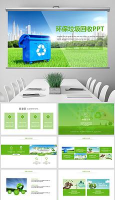 PNG保护环境卫生ppt PNG格式保护环境卫生ppt素材图片 PNG保护环境卫生ppt设计模板 我图网