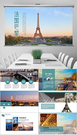 PPTX法国旅游