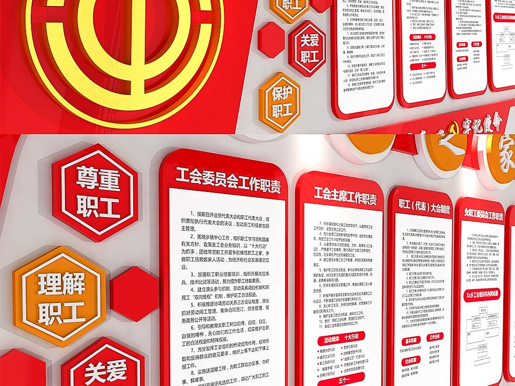企业职工之家_3d企业职工之家文化墙工会文化墙布置模板