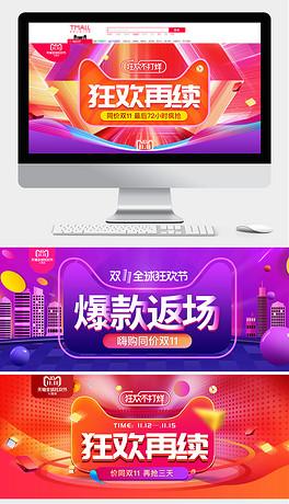 天猫双11全球狂欢节爆款返场首页促销海报