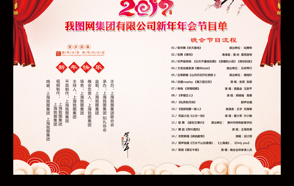 初中元旦晚会节目表_中国风2019年公司年会元旦晚会节目单设计