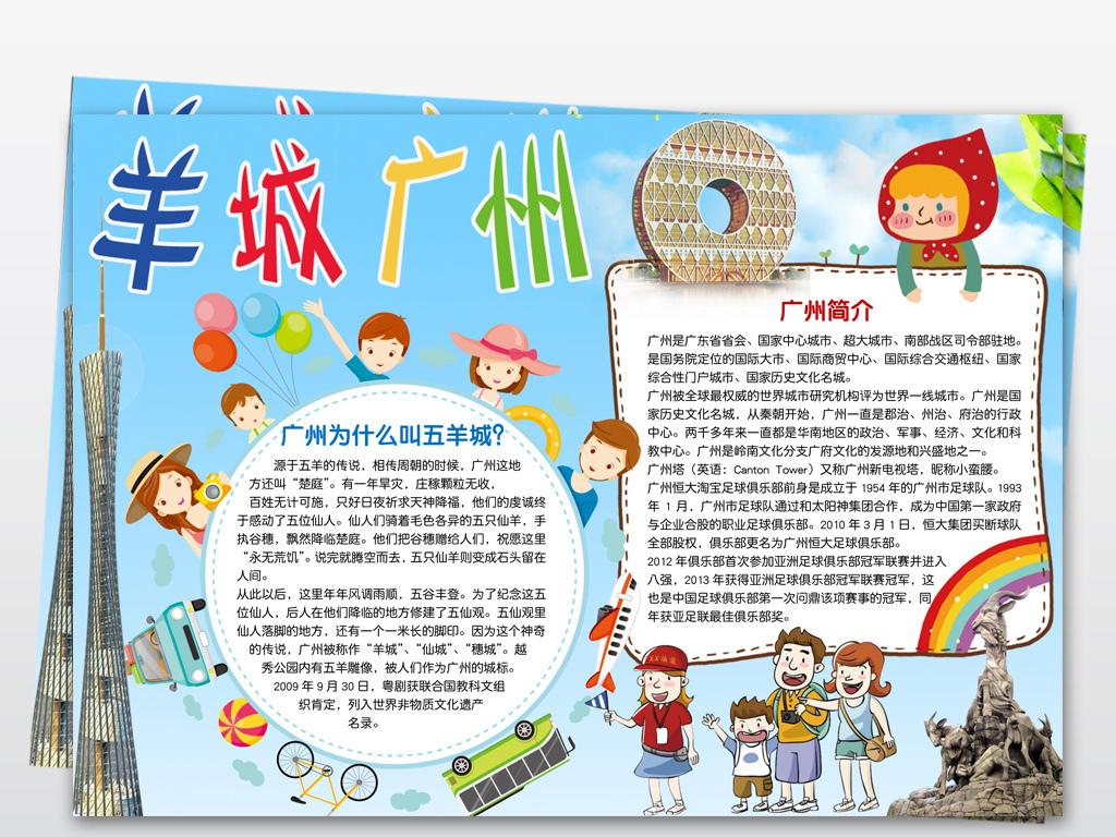 学生学校                                          校园我爱广州