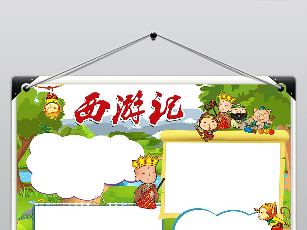 孙悟空西天取经暑假作业卡通学校校园简单漂亮好看小报