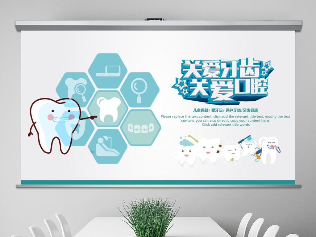乳牙换牙儿童爱牙齿健康口腔科牙科PPT模板下载 10.26MB 健康教育大全 主题班会PPT
