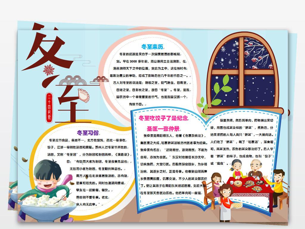 手抄报|小报 节日手抄报 春节|元旦手抄报 > 冬至小报二十四节气冬天