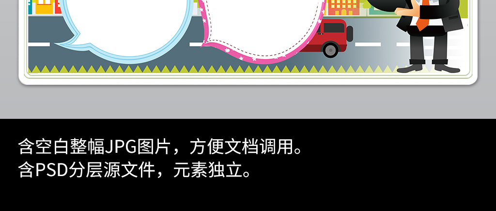 手抄报|小报 其他 其他 > 中国国际进口博览会小报进博会抄报2018  素