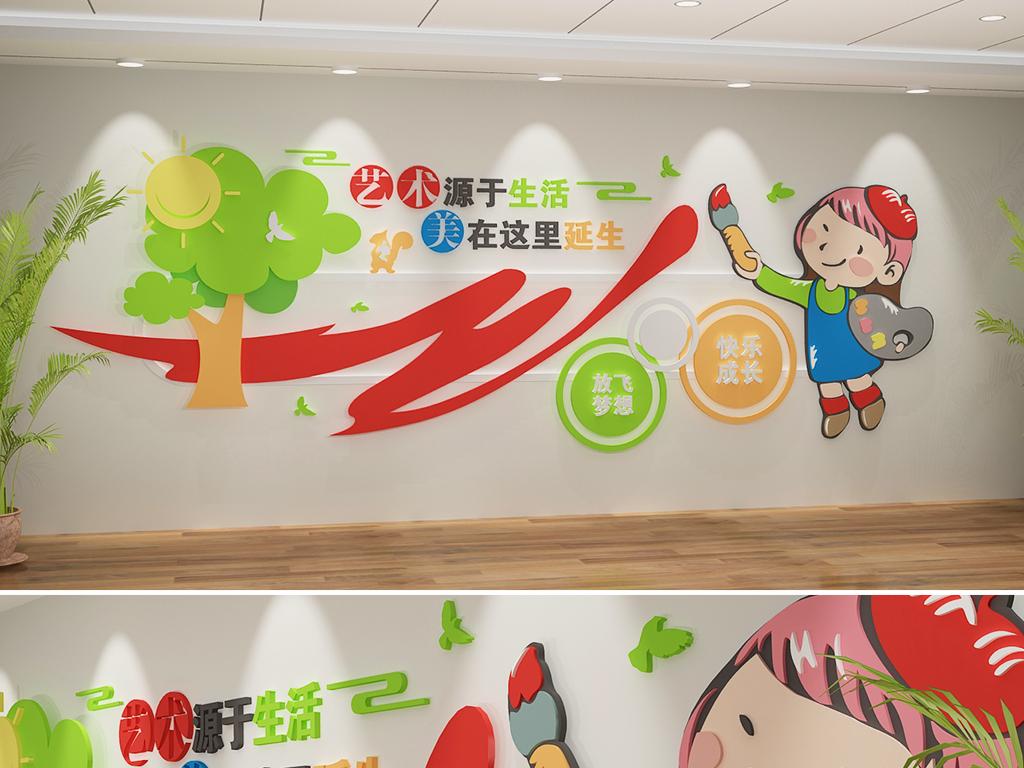 美术教室画室幼儿园文化墙创意立体装饰墙画图片