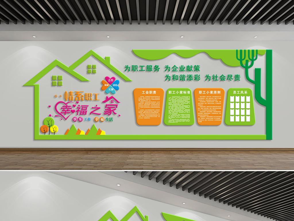 企业职工之家_绿色职工之家企业文化墙形象墙效果图设计