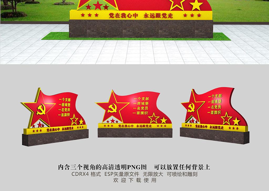 创意设计一个支部一座城堡一个党员一面旗织公园党建雕塑广场党建雕塑
