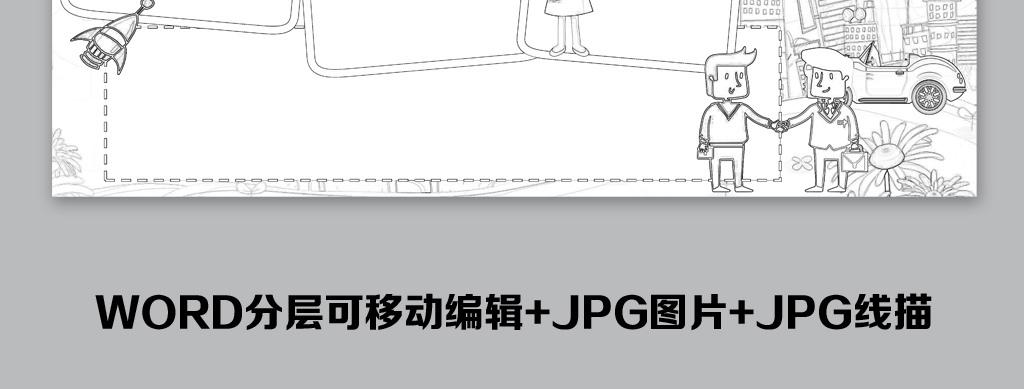 word中国国际进口博览会小报进博会电子小报手抄报
