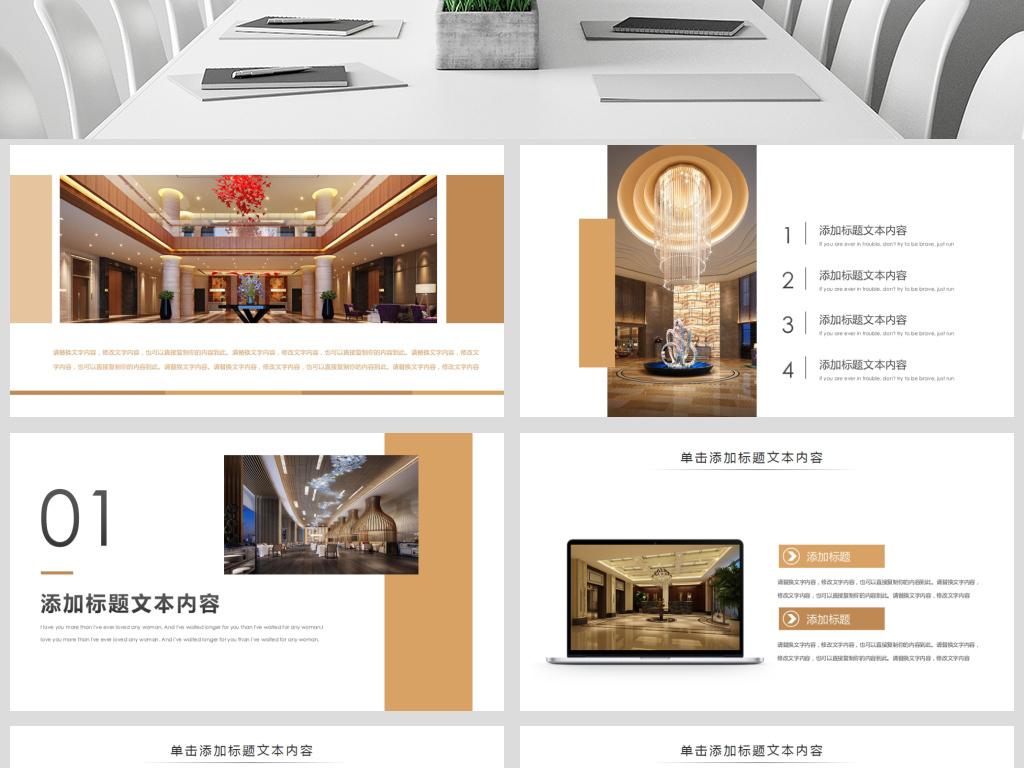 酒店管理酒店运营方案酒店宣传ppt模板图片