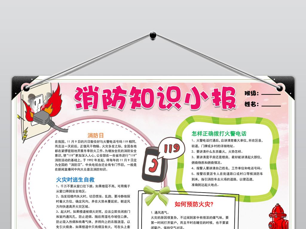 word排版小学生消防小报手抄报设计模板图片