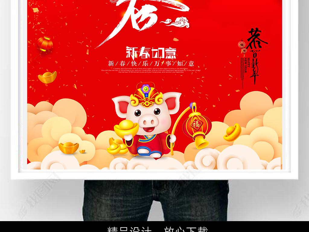 2019年红色大气猪年贺岁迎春新年海报图片