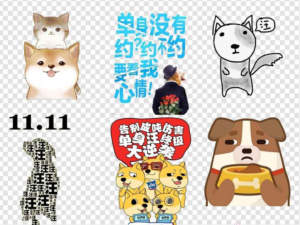 免抠元素 自然素材 动物 > 情人节双11单身狗表情包卡通狗手绘小狗狗