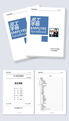 PPT培训宣传员工手册 PPT格式培训宣传员工手册素材图片 PPT培训宣传员工手册设计模板 我图网