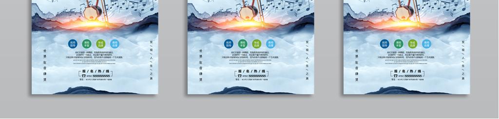 中国风唯美意境简约传统乐器二胡演奏招生海报