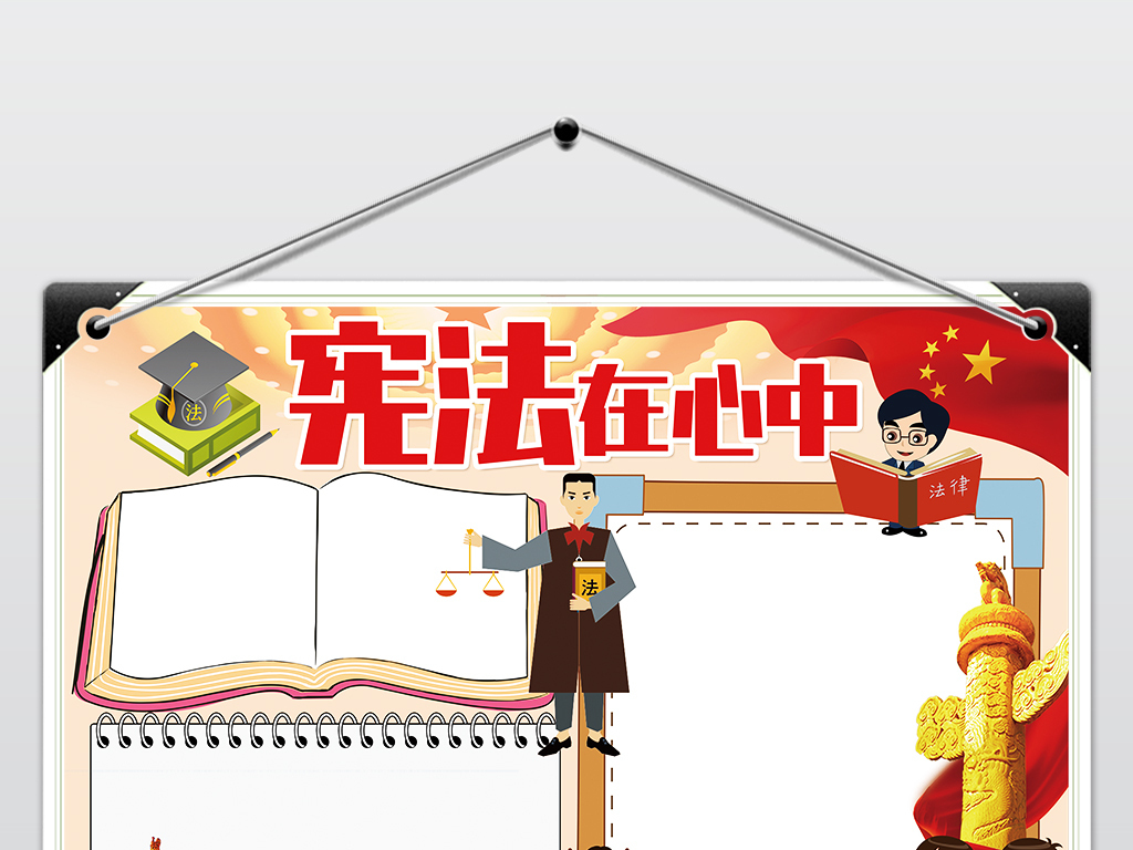 word法制小报宪法在我心中手抄报安全电子小报