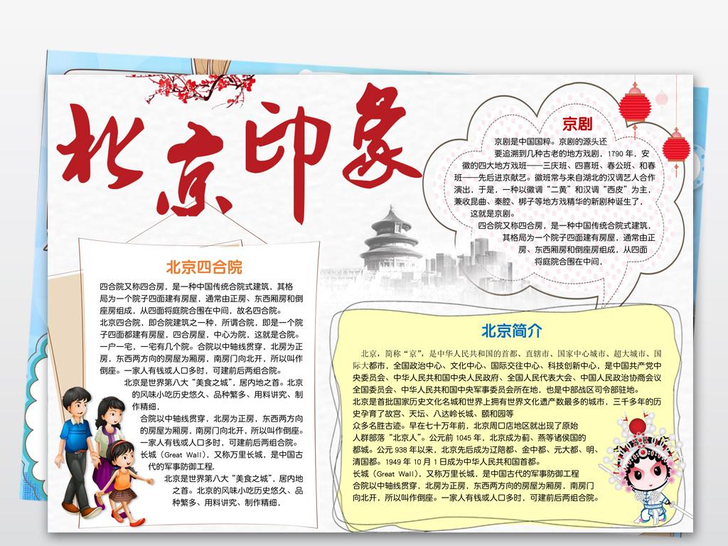 手抄报|小报 学科手抄报 地理手抄报 > 北京小报家乡暑假旅游地理读书