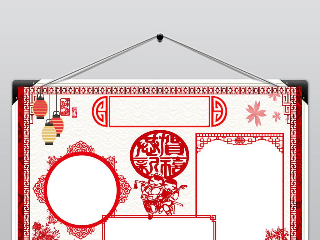 歡慶元旦小報新年快樂手抄報豬年電子小報圖片