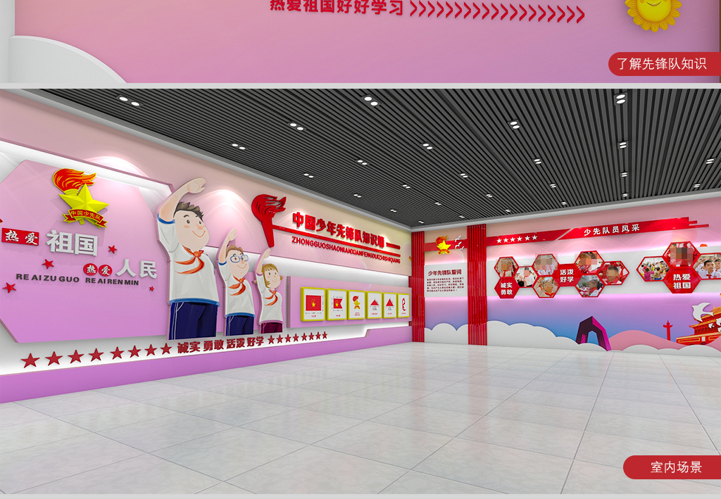 全套学校少先队活动室展厅展馆文化墙设计图片