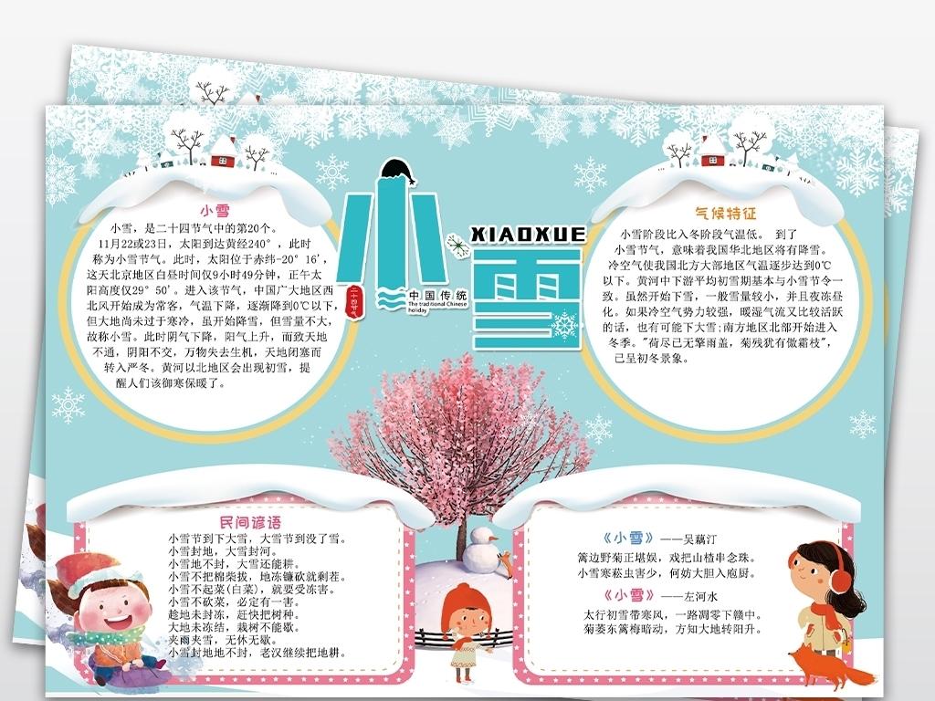 小雪小报二十四节气传统文化习俗冬天手抄报