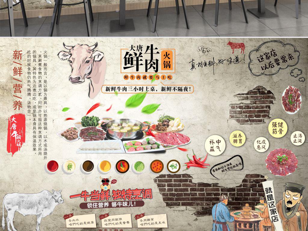 原创复古怀旧手绘创意牛肉火锅潮汕特色美食背景