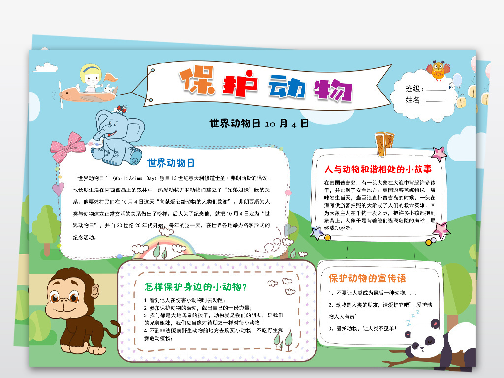 word世界动物日保护动物环境手抄报小报