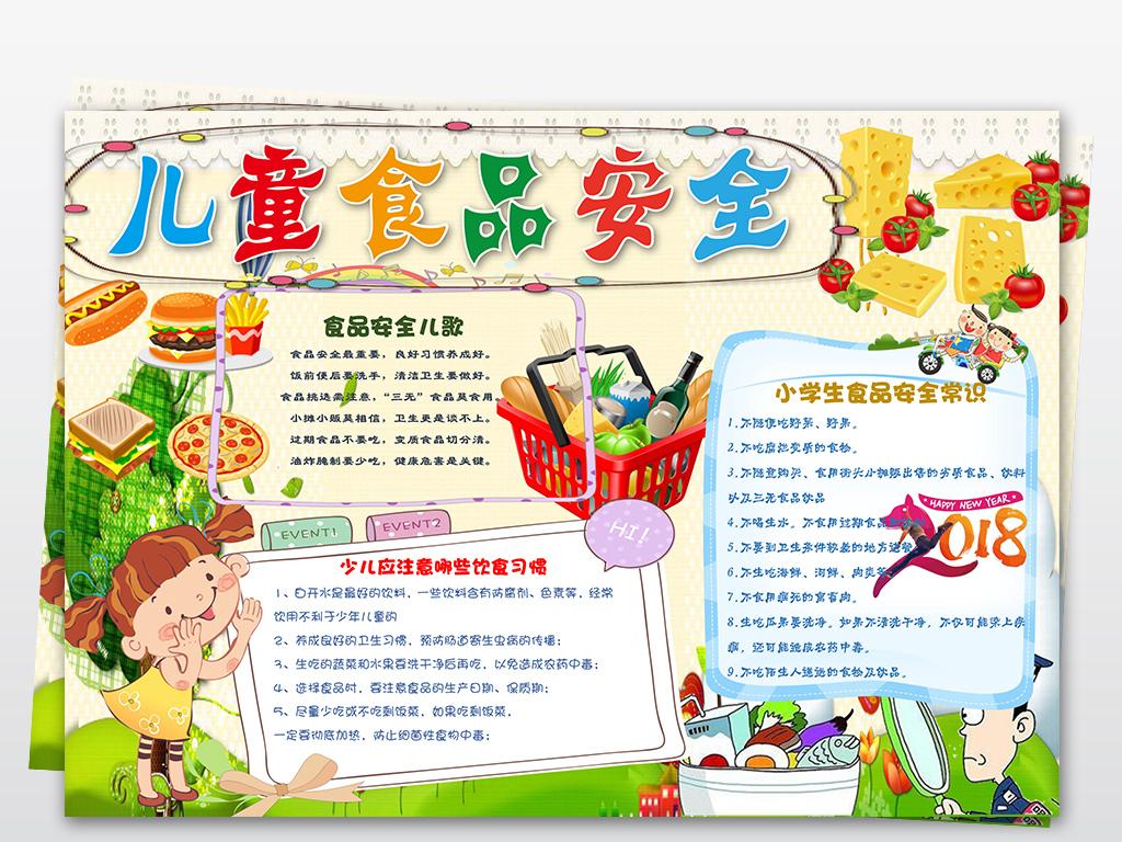 安全|健康手抄报 其他 > 儿童食品安全小报边框花边幼儿园word学习
