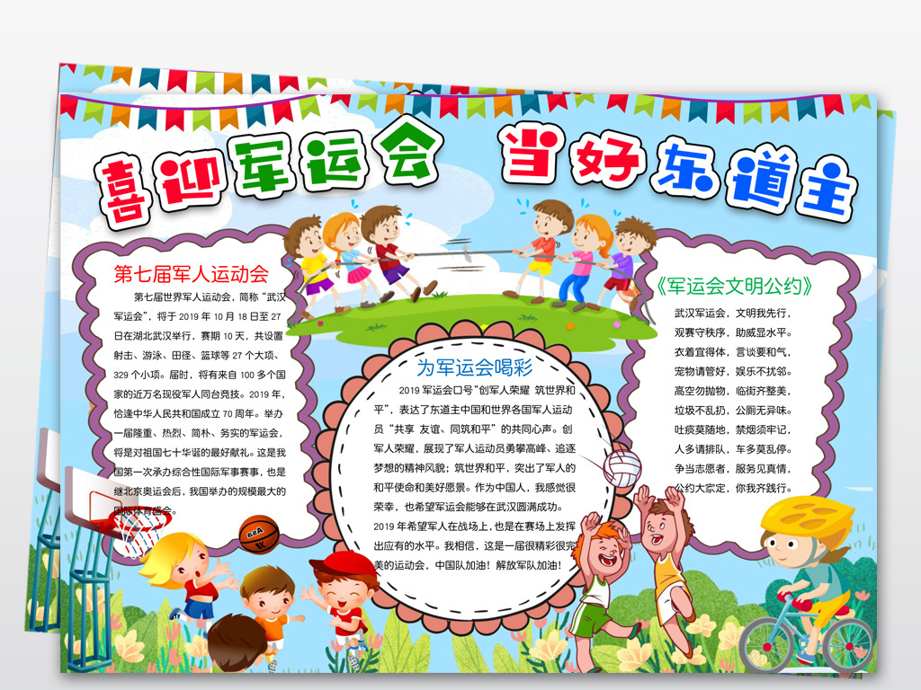 追梦2019军运会小报,2019军运会手抄报模版_格格手抄报