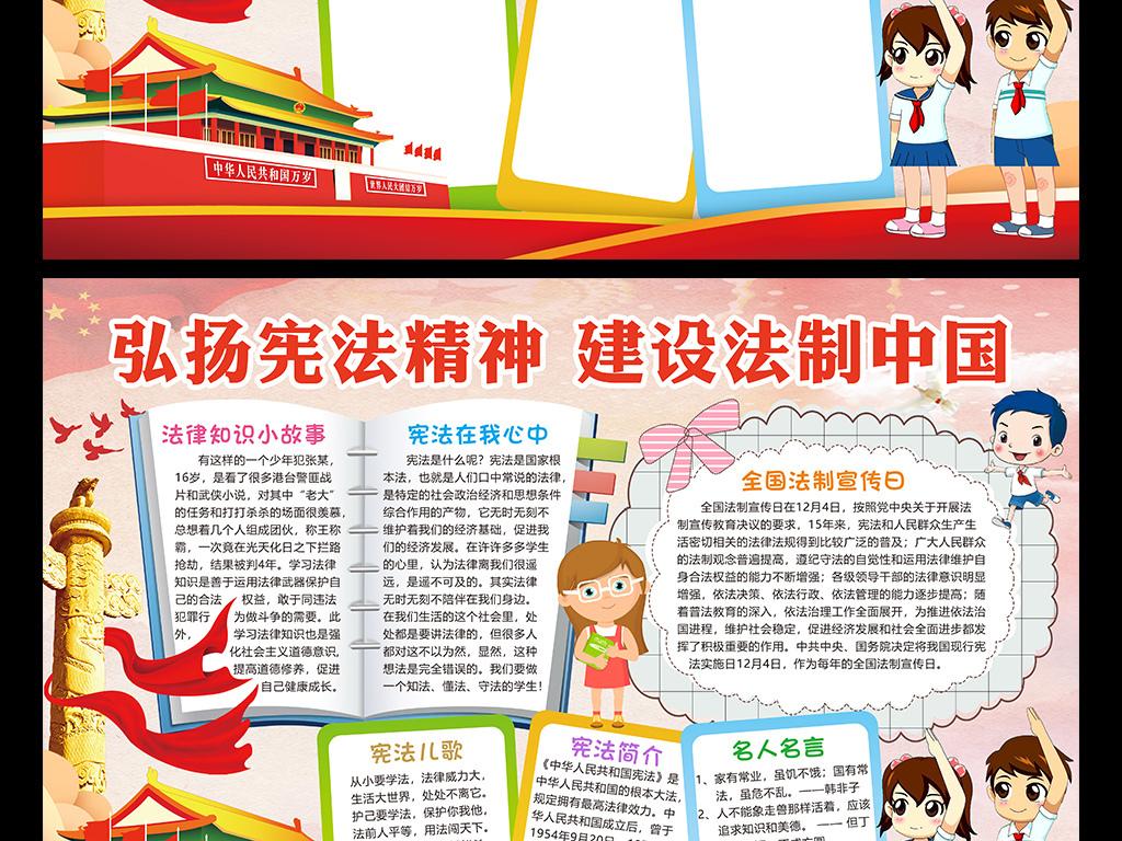 法制小报弘扬宪法精神建设法制中国手抄报法治教育电子小报