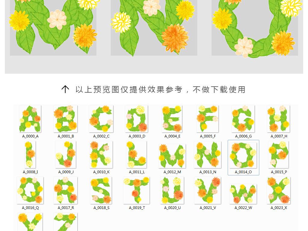 艺术字26个英文字母艺术